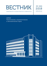 Bulletin of Kemerovo State University. Series: Political, Sociological and Economic sciences